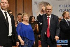 捷克大选结果出炉 现任总统泽曼成功连任
