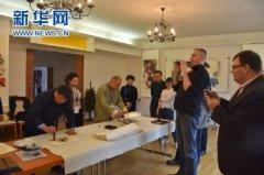 捷克举办中捷牡丹文化经贸文化交流会
