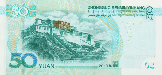 China upgrades 5th edition of its currency