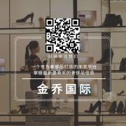 金乔国际创办奢侈品抽奖