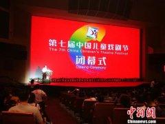 第七届中国儿童戏