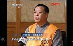 """""""黑老大""""袁诚家获6.79亿国家索赔"""