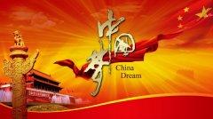 造福人民 矢志不渝中国梦