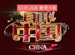 """""""Listen to China"""" – Chinas Volksmusik erobert das Ferns"""