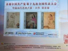 华裔画家荣京春作品入选十九大纪念邮