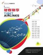 西藏航空冬春航季新开十