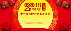 同根同梦·公益中国 2018全球华人春节