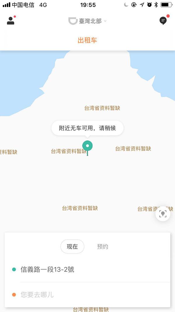 滴滴进军台湾市场:已开始招募司机 要求较严苛