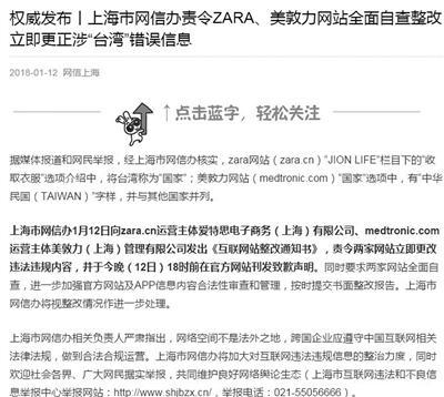 将西藏、港澳台列为国家 多家外国公司道歉