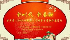 """""""新时代新春联-央视2018春联征集活"""
