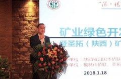 """""""侨·说-矿业绿色开发论坛""""在陕西榆"""