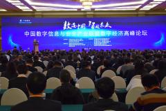 2018中国数字经济高