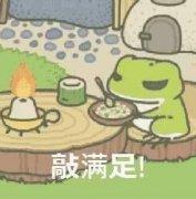 《旅行青蛙》设计