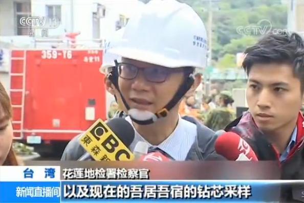 台湾花莲6.5级地震:检方启动调查 已从建筑采样