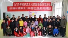 法博馆联合社会培训组织举办青少年假