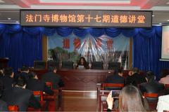 法博馆举办第十七期道德讲堂暨文明旅