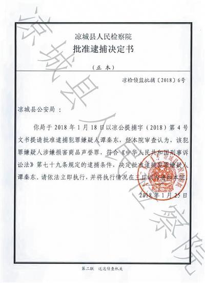 1月25日,因涉嫌损害商品声誉罪,谭秦东被检察机关批准逮捕。目前,案件已依法移送检察机关审查起诉。