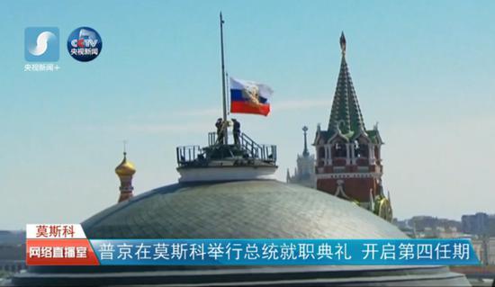 据央视新闻报道,宣誓过后,全体唱国歌,克里姆林宫升起总统旗。
