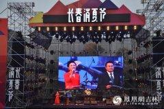第十二届中国长春消夏节精彩开幕