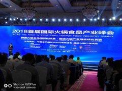 2018首届国际火锅食品产业