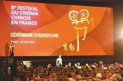 第八届法国中国电影节在马赛和里昂开幕