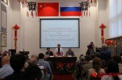 《中俄睦邻友好合作条约》签署17周年纪念大会在莫斯科召开