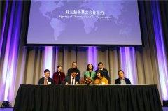 开元基金助力德国华裔青少年中文及艺术教育