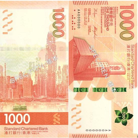 渣打的1000元港币设计(来源:香港金管局官网)