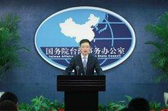 国台办:台湾同胞可
