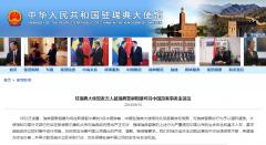 瑞典警察对中国老人施暴 中使馆提醒