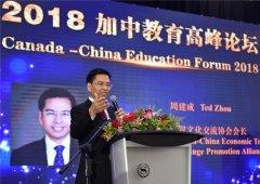 2018加中教育高峰论坛隆重开幕