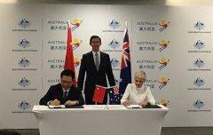 苏宁与澳大利亚贸易委员会签署100亿采购订单