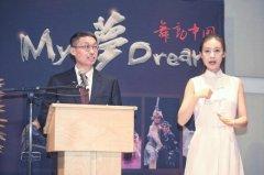 中国残疾人艺术团