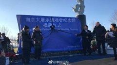 海外首座南京大屠杀遇难
