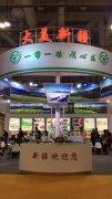 新疆和田红枣亮相博览会
