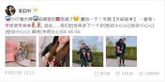 安以轩领证两周年宣布怀