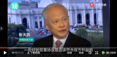 <b>Chinese Ambassador to the United States: accusing others of being spies, being a spy</b>