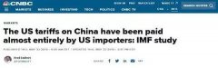 <b>The tariff on China is paid by the United States! IMF rarely challenges the largest shareholder</b>