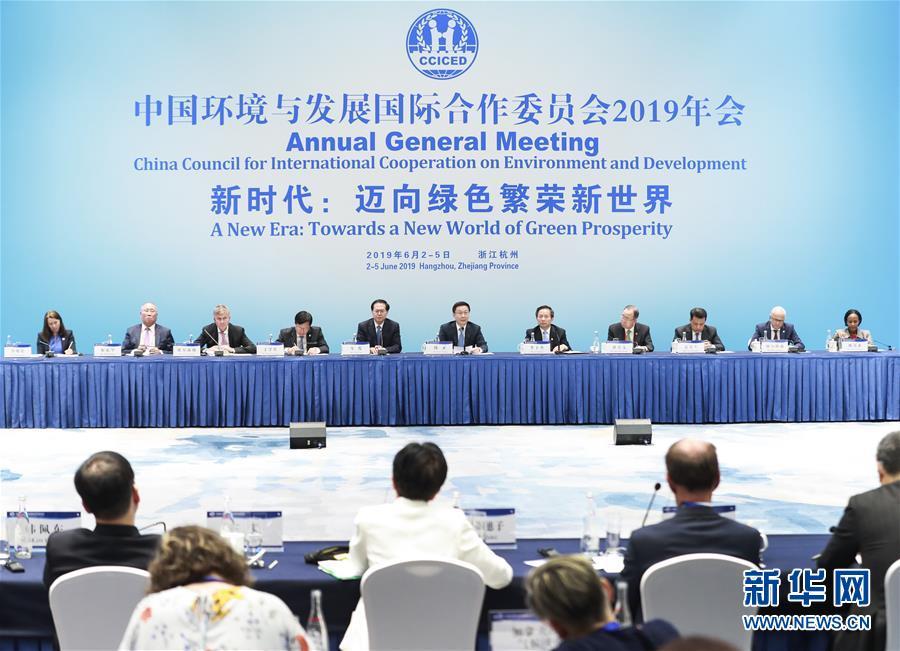 (时政)韩正出席中国环境与发展国际合作委员会2019年年会并讲话