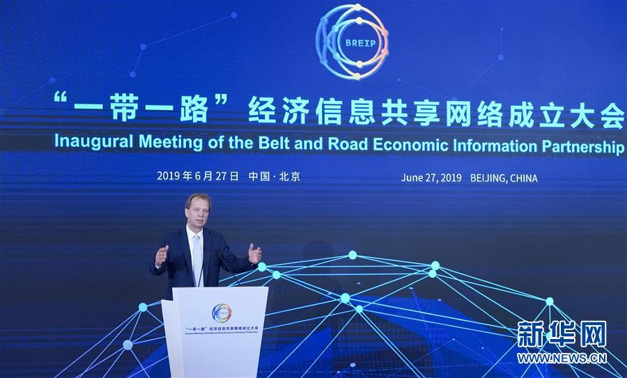 """(XHDW)(2)全球30多家机构发起成立""""一带一路""""经济信息共享网络"""