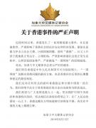 加拿大中文媒体记者协会关于香港事件