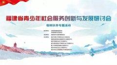 2019福建省青少年社会服务创新与发展