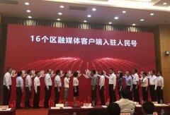 上海16区融媒体中心全部建