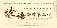 国学经典传承中国