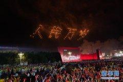 庆祝中华人民共和