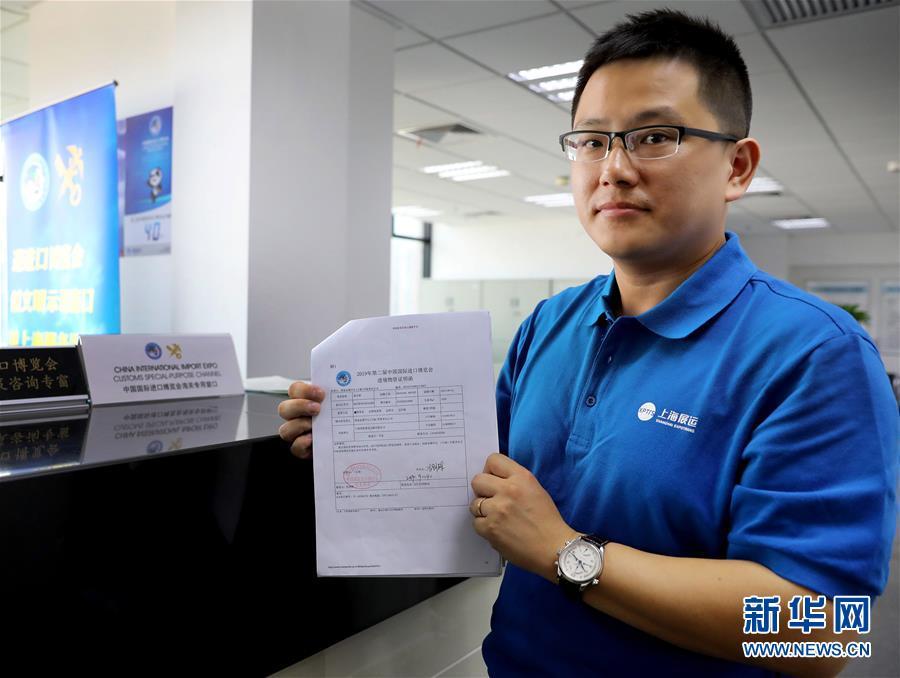 (新华全媒头条·图文互动)(6)开放中国,全球盛会——写在第二届进博会倒计时一个月