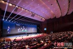 第二届中国(福建)国际智慧商业大会