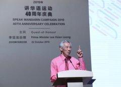 新加坡总理鼓励民众多用