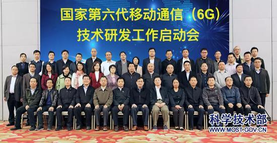 ▲11月3日,科技部会同发展改革委、教育部、工业和信息化部、中科院、自然科学基金委在北京组织召开6G技术研发工作启动会。(科技部网站)