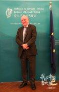 爱尔兰驻华大使:中国每